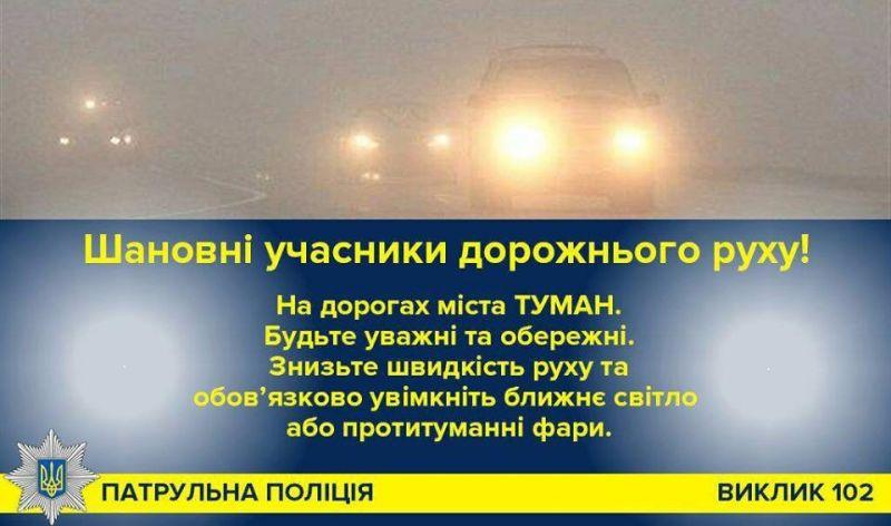 Патрульна поліція Полтави