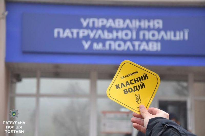 www.facebook.com/pg/poltavapolice