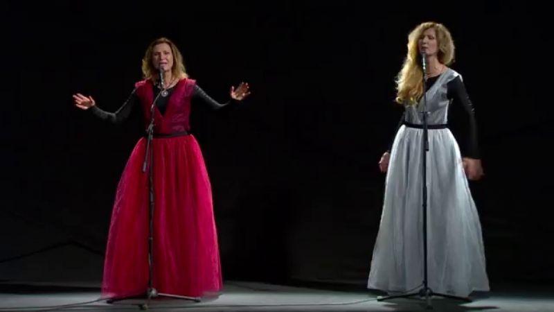Сестри на сцені