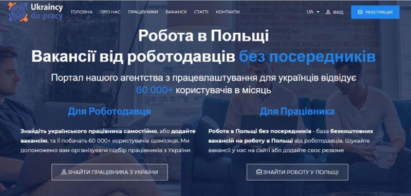 Скріншот із порталу
