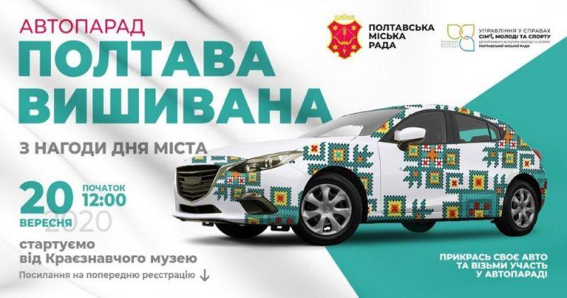 До Дня міста полтавцям пропонують прикрасити свої авто вишитими орнаментами