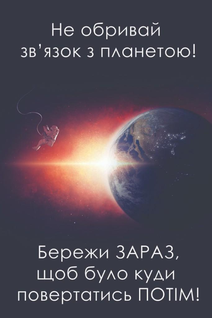 Сітілайт Євгенія Осауленка
